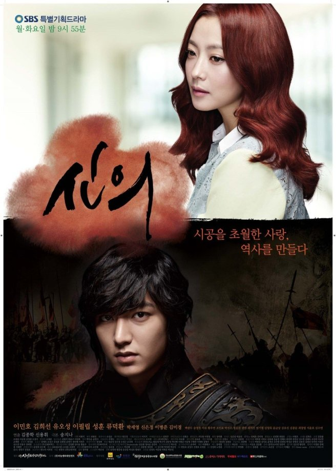 SBS Official Poster, Faith/The Great Doctor