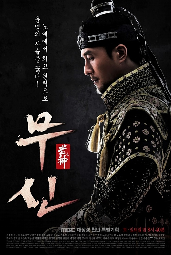 The Revolution Will Be Televised: God of War/Soldier/무신 (2012) (5/6)