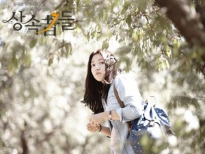 Heirs, Eun Sang