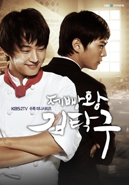 Tak Goo and Ma Jun, Baker King Kim Tak Goo