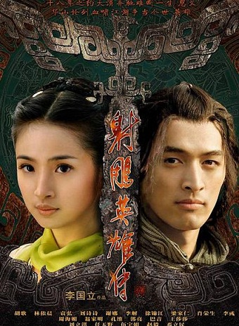 Huang Rong and Guo Jin, Legend of the Condor Heroes, 2008