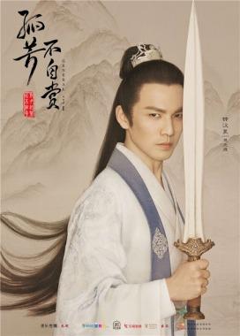 Wallace Chung as Chu Bei Jie